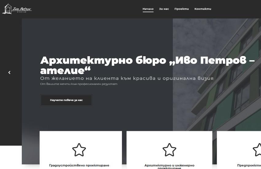 Архитектурно бюро Иво Петров – ателие