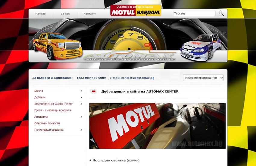 AUTOMAX CENTER - Онлайн магазин
