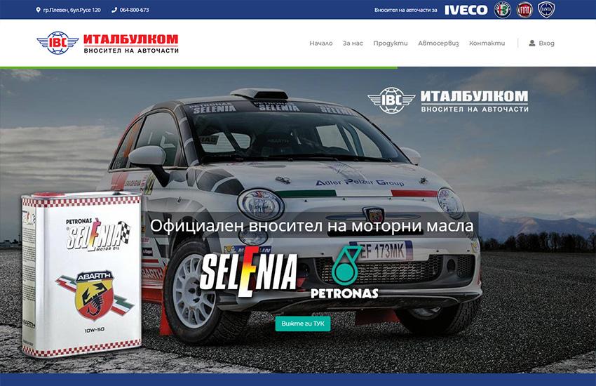 Авточасти за европейски автомобили и IVECO