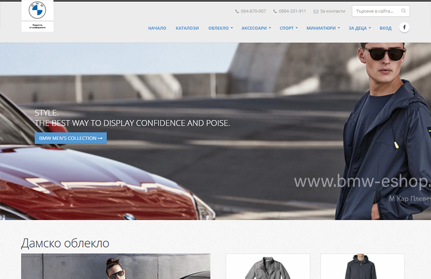 BMW Lifestyle - Онлайн магазин за BMW