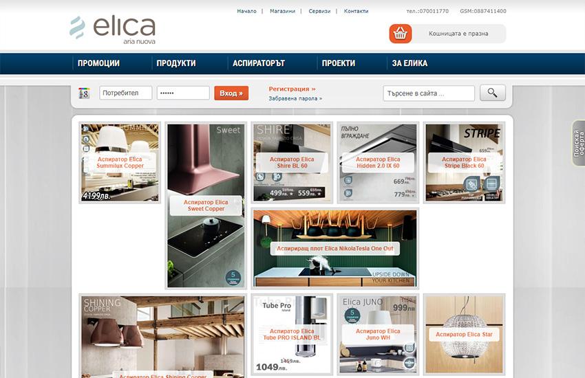 Elica aria nuova - Онлайн магазин