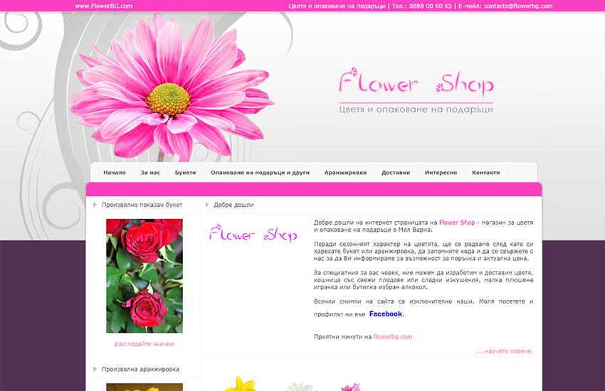 Flower Shop - Цветя и опаковане на подаръци