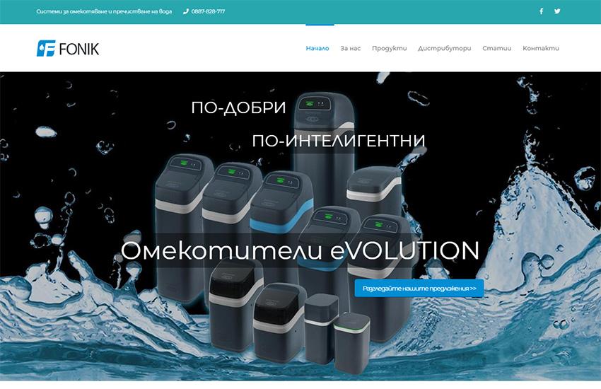 ФОНИК - Системи за омекотяване и пречистване на вода