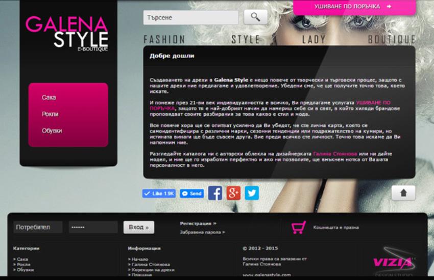 Galena Style - Дизайн и изработка на облекла