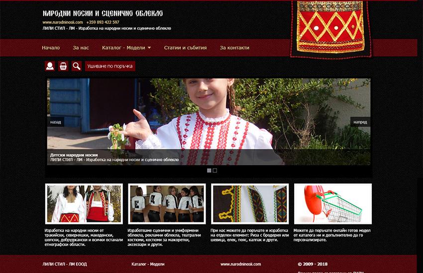 Изработка на народни носии и сценично облекло