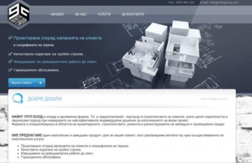 Ninth Group - Проектиране, дизайн и строителство
