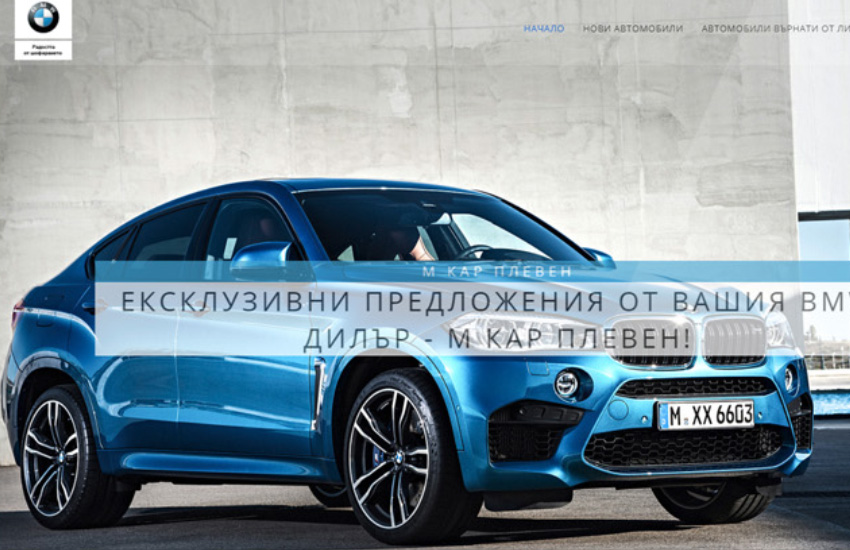 One Page - BMW М Кар Плевен