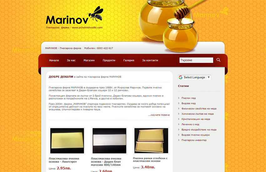 Пчеларска ферма Маринов - Онлайн магазин
