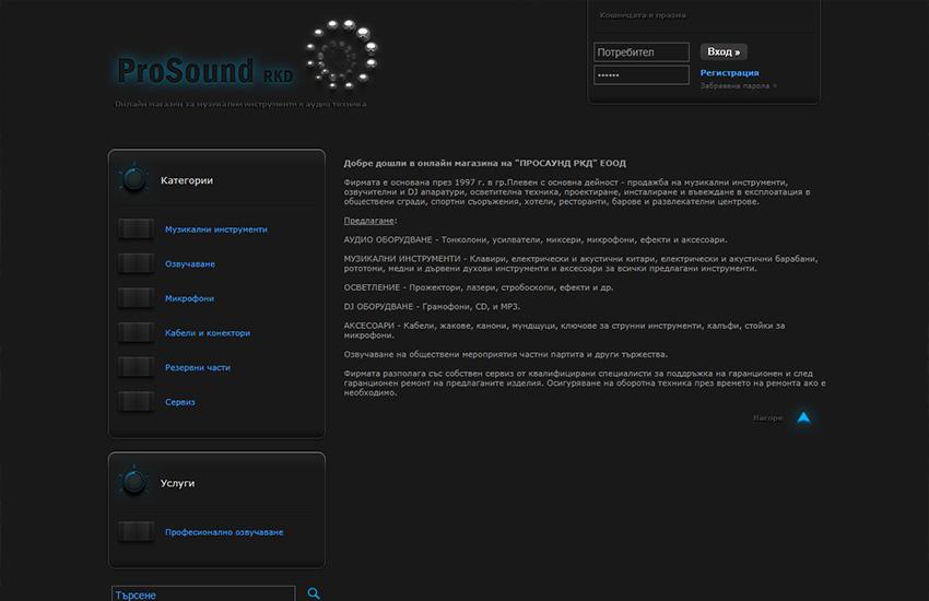 Просаунд РКД - Онлайн магазин