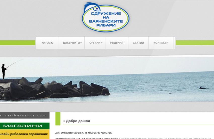 Сдружение на варненските рибари