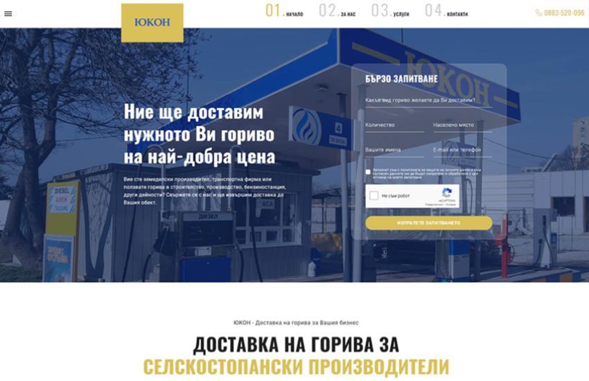ЮКОН - Доставка на горива за Вашия бизнес