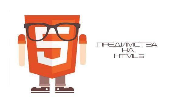 Предимства на HTML5